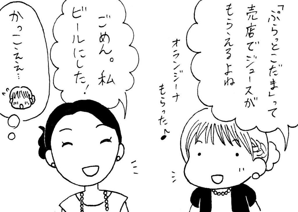 f:id:kotorikorokoro:20160919153010j:plain