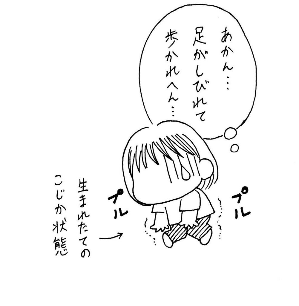 f:id:kotorikorokoro:20160927173331j:plain