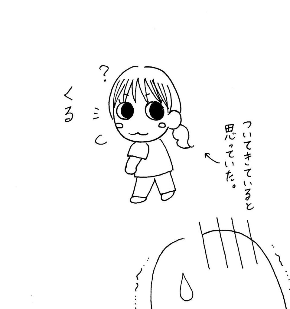 f:id:kotorikorokoro:20160927173424j:plain