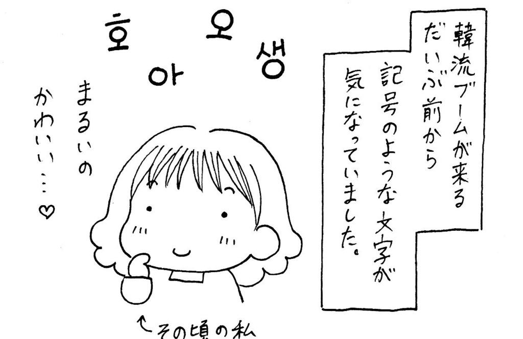 f:id:kotorikorokoro:20161015224611j:plain