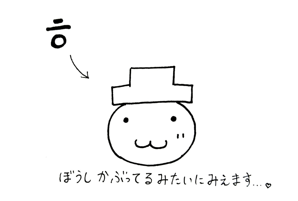 f:id:kotorikorokoro:20161016031338j:plain