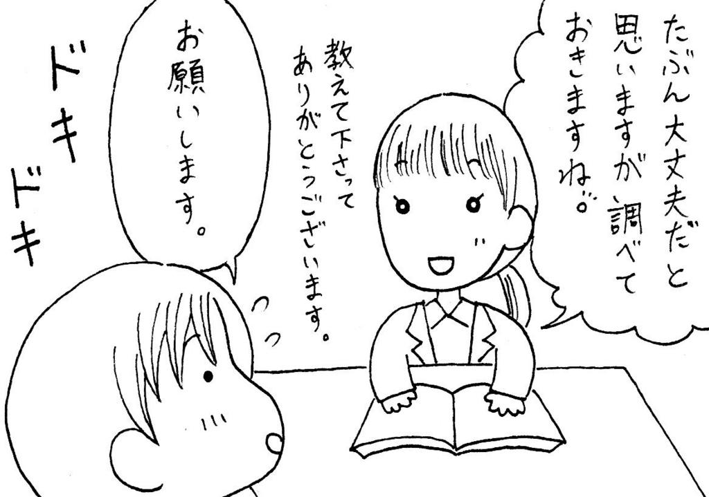 f:id:kotorikorokoro:20161020211930j:plain