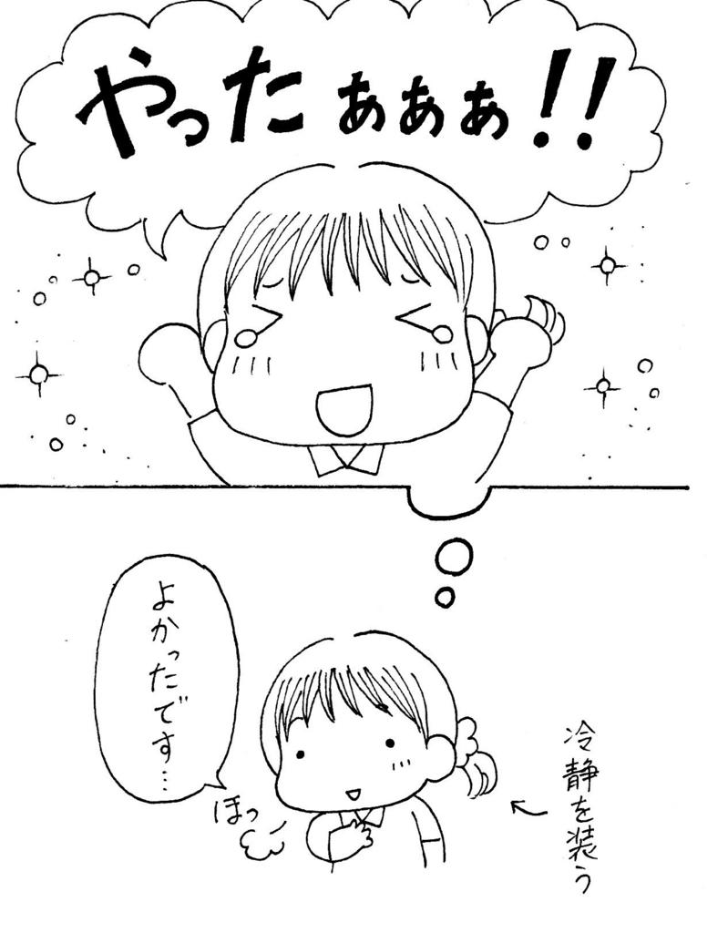 f:id:kotorikorokoro:20161020212319j:plain