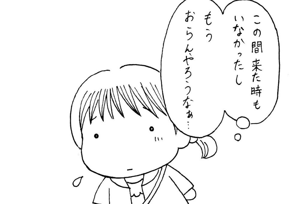 f:id:kotorikorokoro:20161117154619j:plain