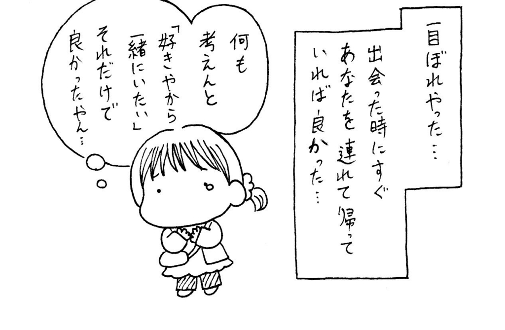 f:id:kotorikorokoro:20161117154646j:plain