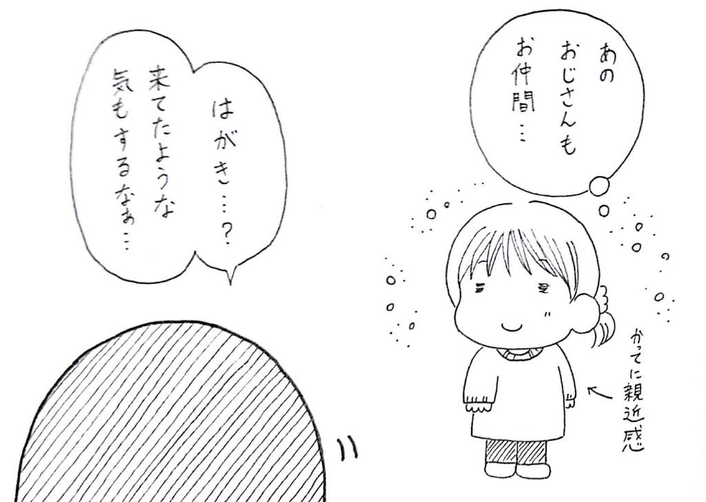 f:id:kotorikorokoro:20161225185550j:plain