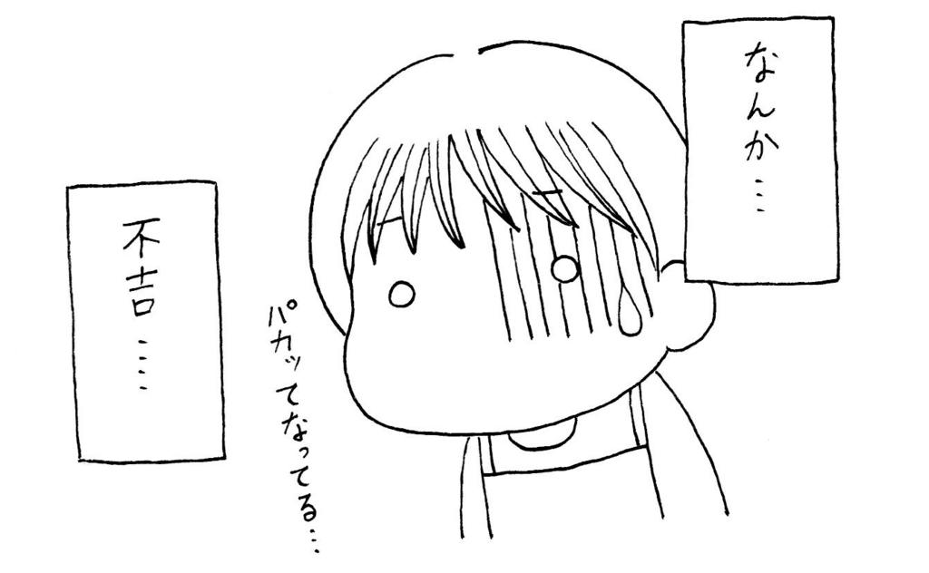 f:id:kotorikorokoro:20170202145351j:plain