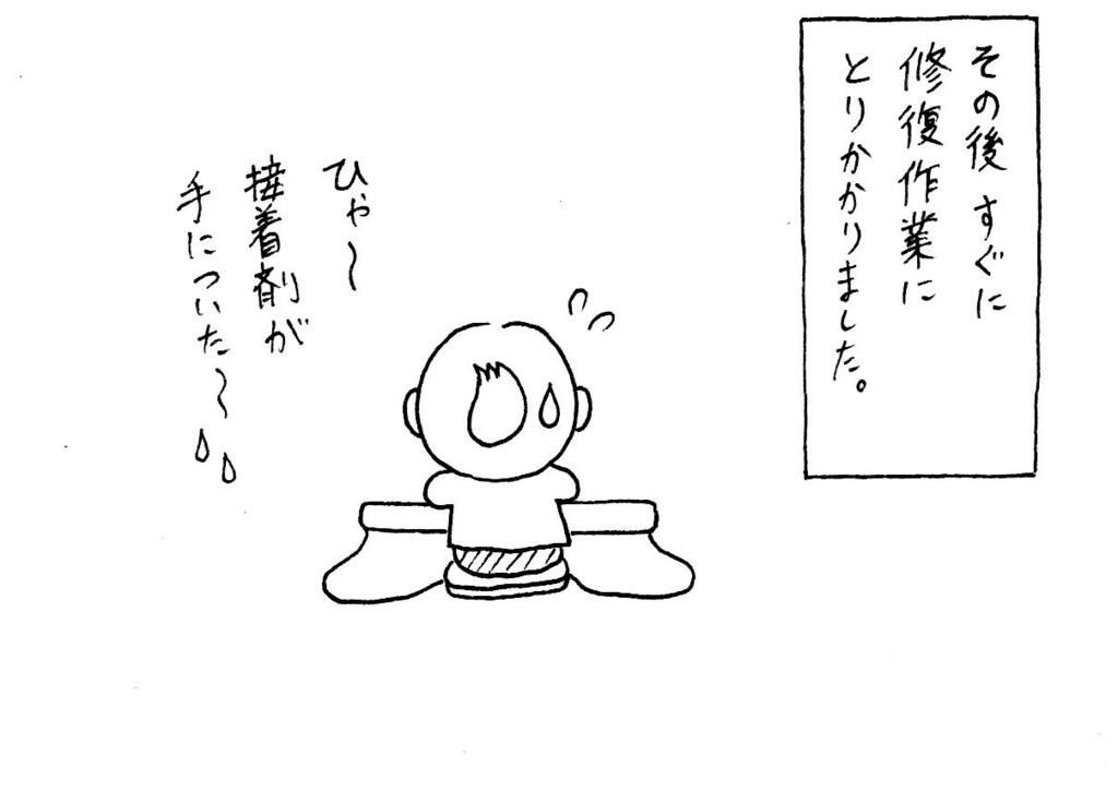 f:id:kotorikorokoro:20170202145509j:plain