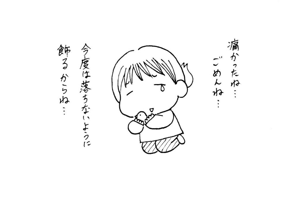 f:id:kotorikorokoro:20170202145530j:plain