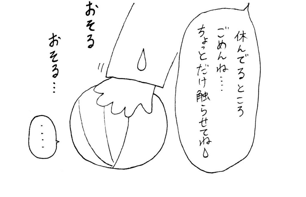 f:id:kotorikorokoro:20170307231251j:plain