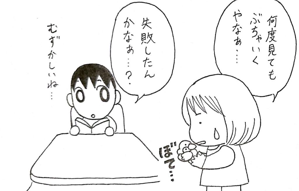 f:id:kotorikorokoro:20170409151946j:plain