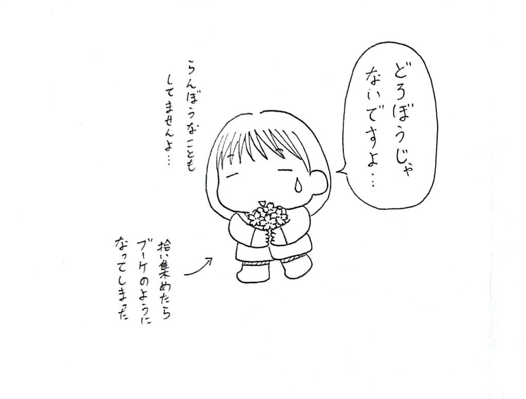 f:id:kotorikorokoro:20170412184631j:plain