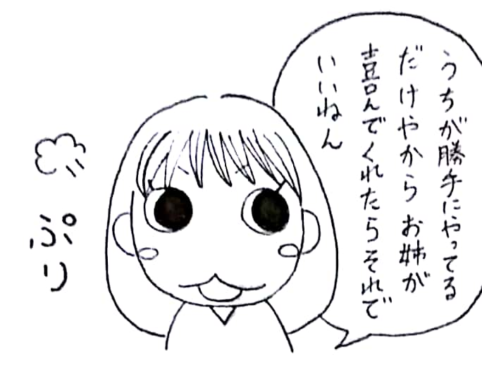 f:id:kotorikorokoro:20171108161118j:plain