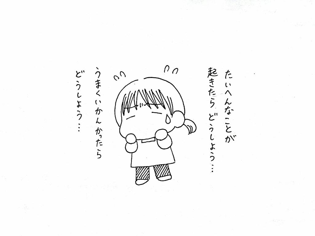 f:id:kotorikorokoro:20181031154330j:plain