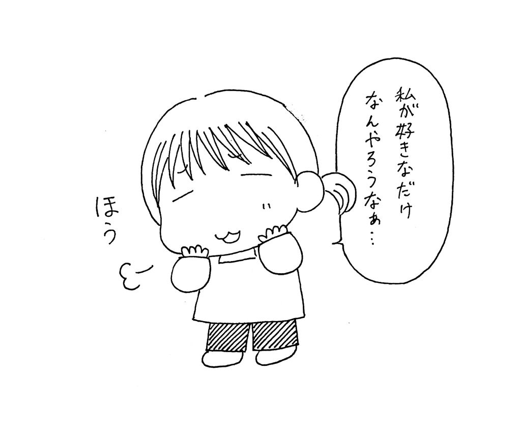 f:id:kotorikorokoro:20181104160546j:plain