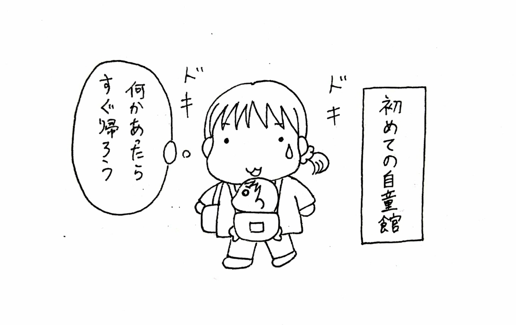 f:id:kotorikorokoro:20190223115926j:plain