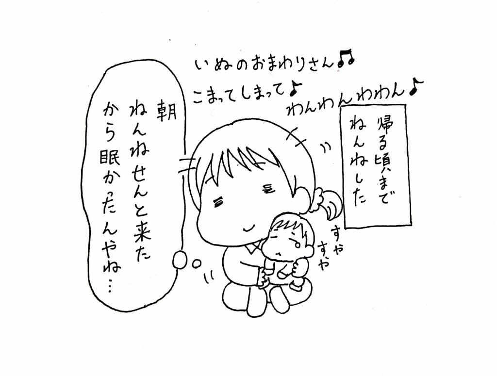 f:id:kotorikorokoro:20190223145747j:plain