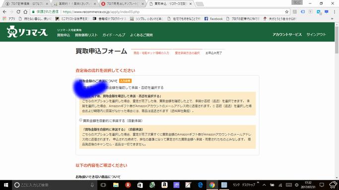 f:id:kotorin6:20170731203315p:plain