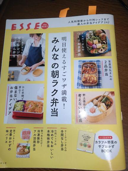 レシピ本お弁当