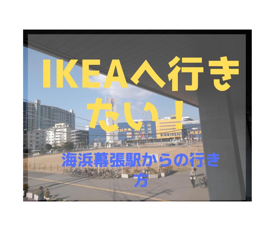 IKEAへ行きたい