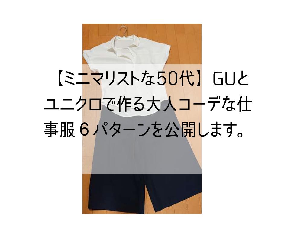 【ミニマリストな50代】GUとユニクロで作る大人コーデな仕事服6パターンを公開します。