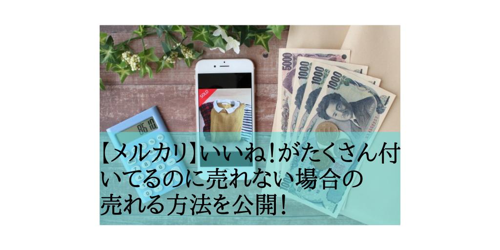 【メルカリ】いいね!がたくさん付いてるのに売れない場合の売れる方法を公開!