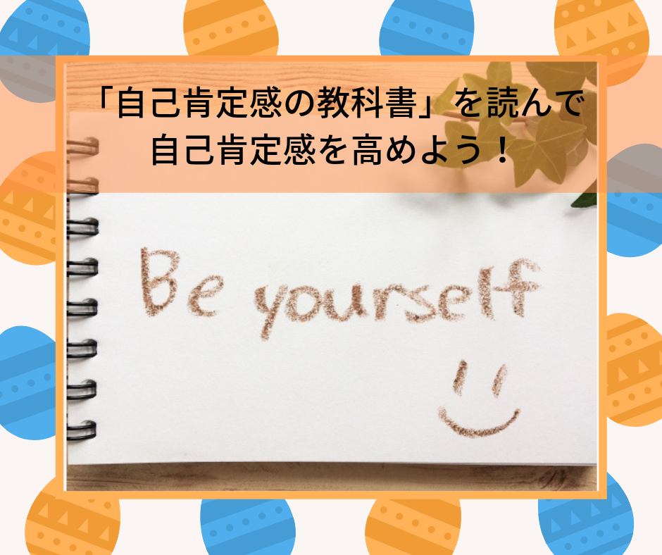 「自己肯定感の教科書」を読んで自己肯定感を高めよう!