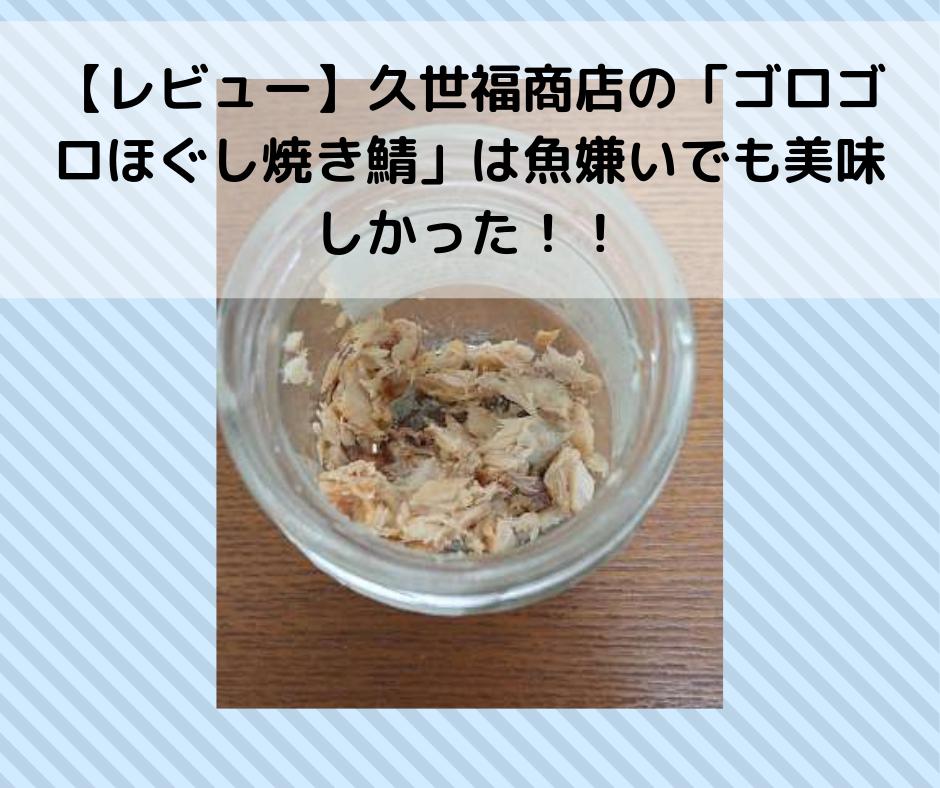 【レビュー】久世福商店の「ゴロゴロほぐし焼き鯖」は魚嫌いでも美味しかった!!