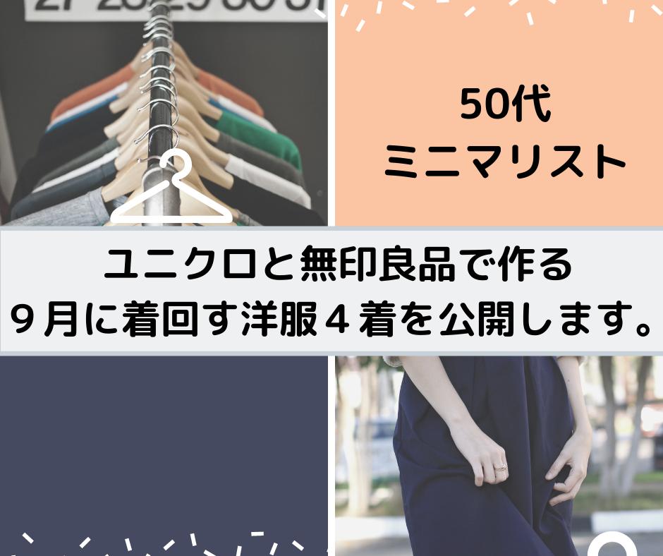 【50代ミニマリスト】ユニクロと無印良品で作る9月に着回す洋服4着を公開します。