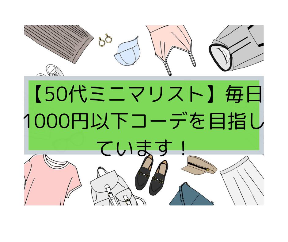 【50代ミニマリスト】毎日1000円以下コーデを目指しています!