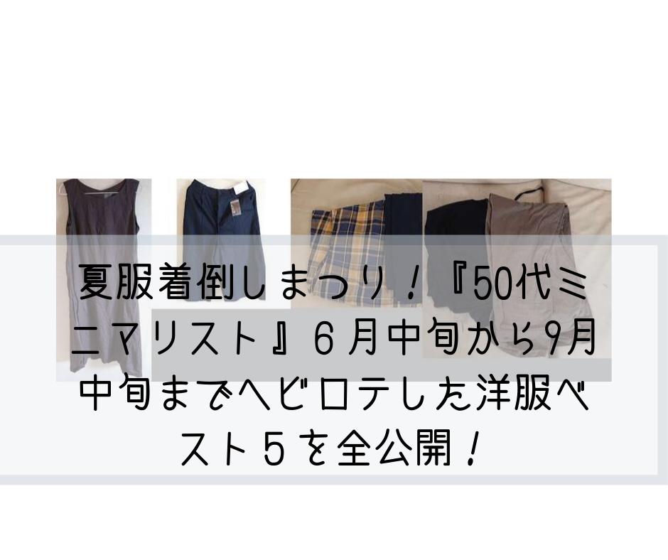 夏服着倒しまつり!『50代ミニマリスト』6月中旬から9月中旬までヘビロテした洋服ベスト5を全公開!
