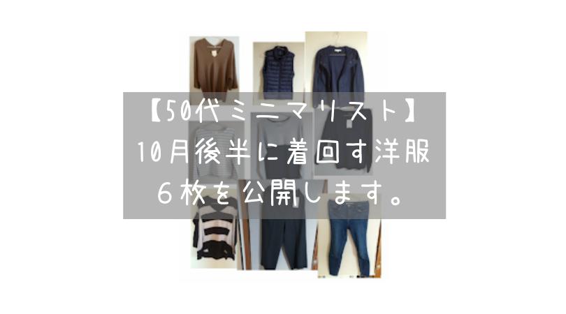 【50代ミニマリスト】10月後半に着回す洋服6枚を公開します。