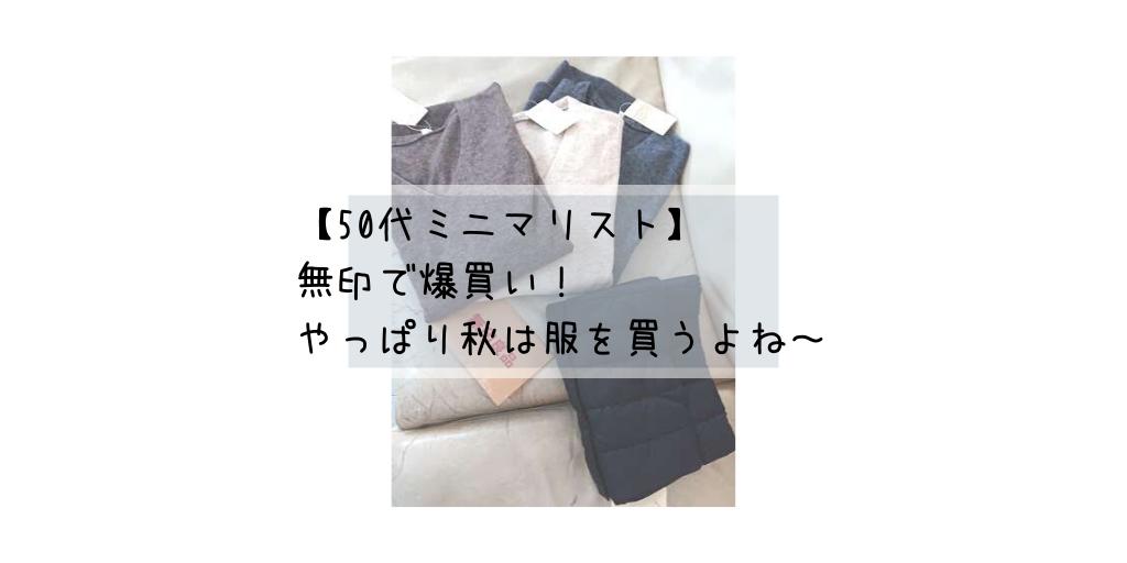 【50代ミニマリスト】無印で爆買い! やっぱり秋は服を買うよね~