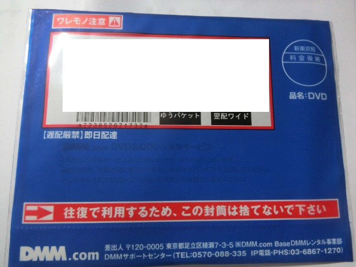 DMM DVD CD レンタル 宅配レンタル