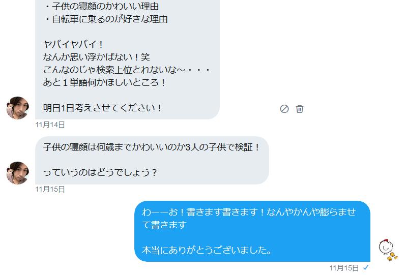 f:id:kotorinokosodate:20181117120448p:plain