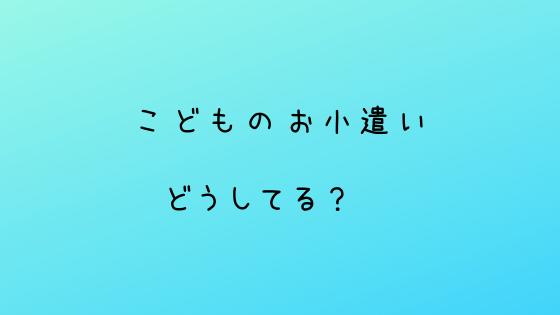 f:id:kotorinokosodate:20181126185202p:plain