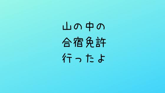 f:id:kotorinokosodate:20181202154703p:plain