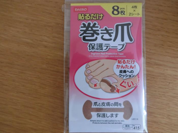ダイソー 巻き爪保護テープ