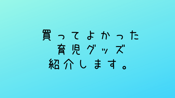 f:id:kotorinokosodate:20190207172256p:plain