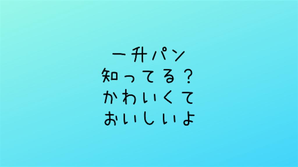 f:id:kotorinokosodate:20190314201435p:plain