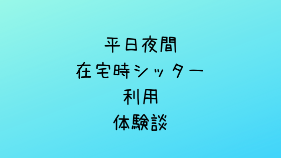 f:id:kotorinokosodate:20190328092509p:plain