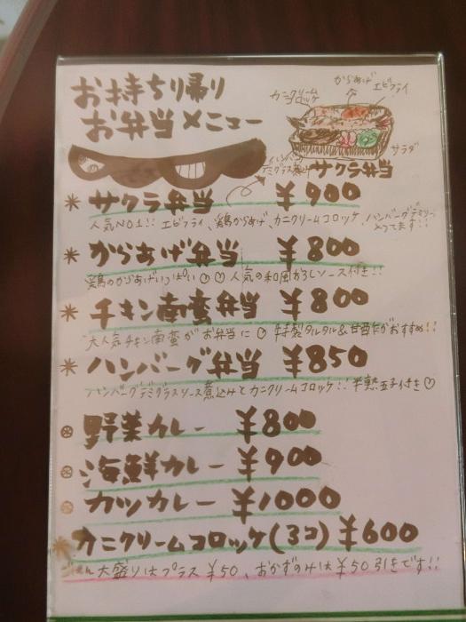 桜海 sakuraumi お弁当
