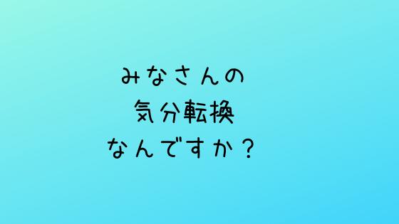 f:id:kotorinokosodate:20190403074048p:plain