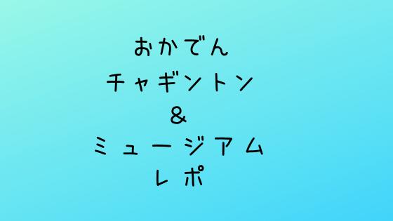 f:id:kotorinokosodate:20190407071334p:plain