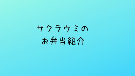 サクラウミ 桜海 お弁当