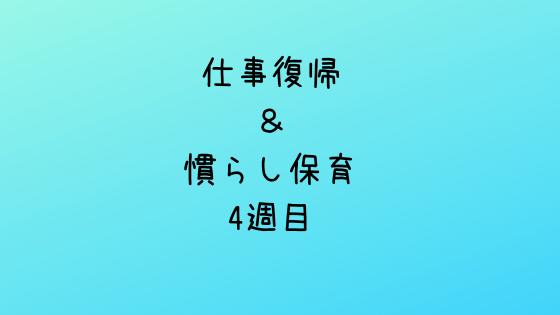 f:id:kotorinokosodate:20190427204204p:plain