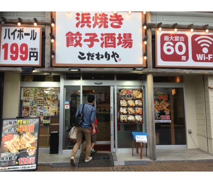 赤穂 餃子 居酒屋