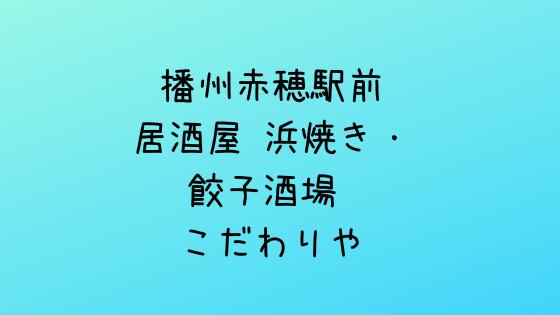 f:id:kotorinokosodate:20190521211650p:plain