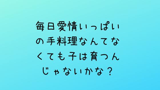 f:id:kotorinokosodate:20190531224455p:plain
