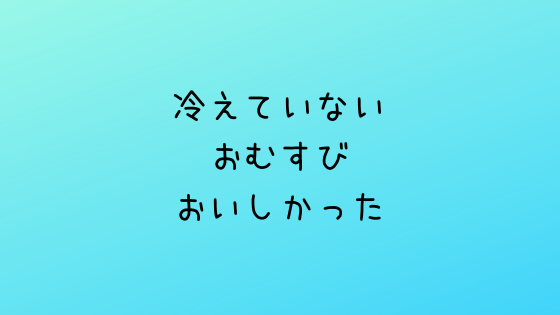 f:id:kotorinokosodate:20190630111545p:plain